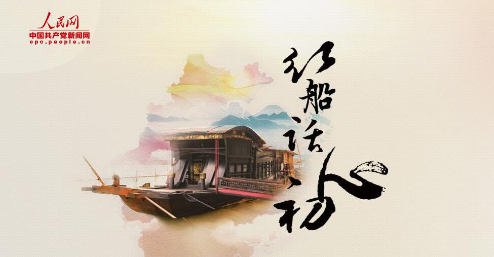 """红船话""""初心""""轻易办:如何践行""""初心和使命"""""""