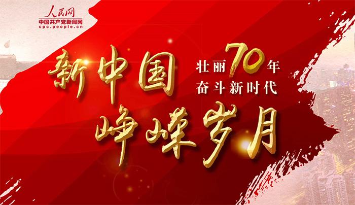 壮丽70年 奋斗新时代・新中国峥嵘岁月