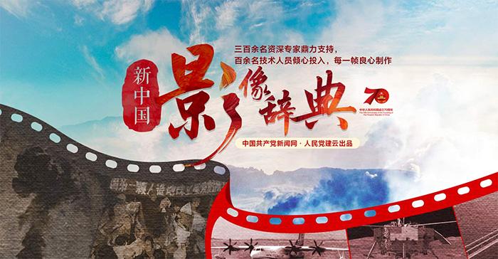 新中国70周年影像辞典