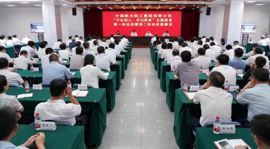 中国航天科工召开主题教育第一批总结暨第二批动员部署会