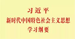 《习近平新时代中国特色社会主义思想学习纲要》连载