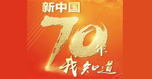 """""""新中国70年我知道""""互动问答 参与赢奖品"""