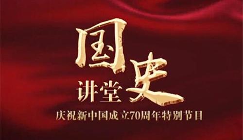 庆祝新中国成立70周年系列理论视频要青涩:国史讲堂