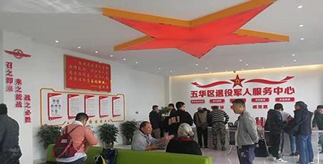 """云南省昆明市五华区种上:主题教育唱响为民服务""""好声音"""""""